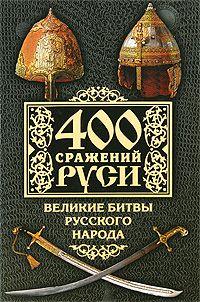 400 сражений Руси. Великие битвы русского народа Н.Бодрихин