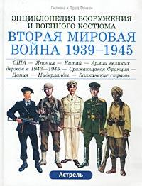 Энциклопедия вооружения и военного костюма