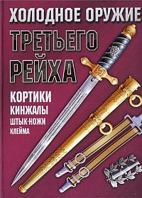 Холодное оружие Третьего Рейха. А.Ядловский
