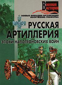 Русская артиллерия эпохи наполеоновских вой